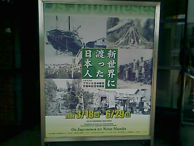 新世界に渡った日本人!
