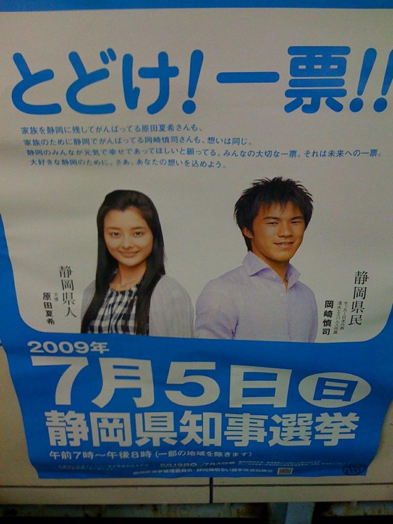 さすが!日本代表