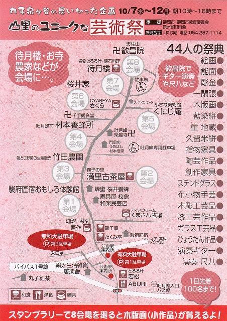 10月7日(水)から秋の芸術祭in丸子 始まるよ!