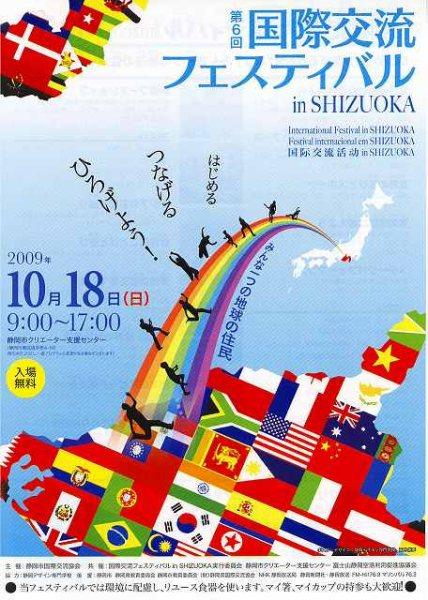 国際交流フェスティバル!