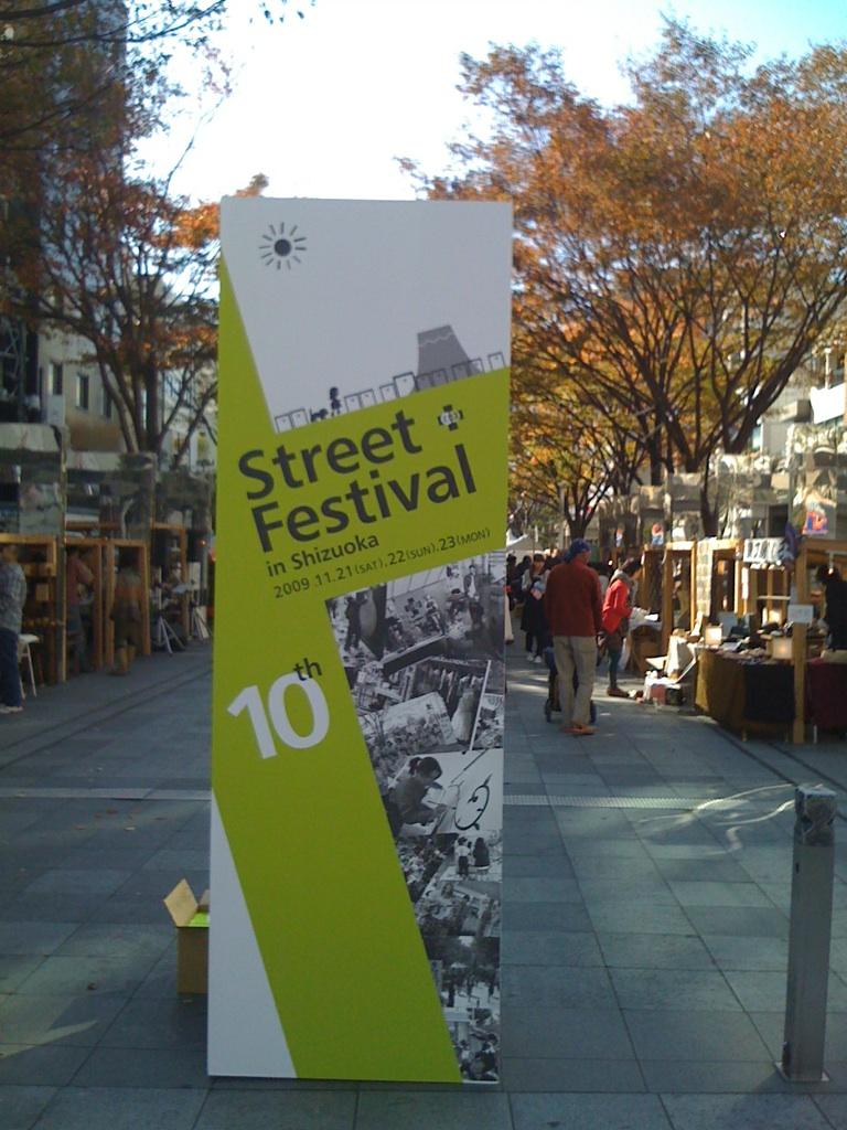 今日からストリートフェスティバル始まりました。