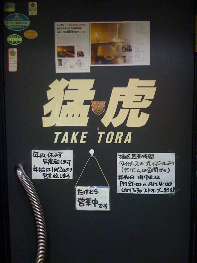 今日は静岡市の甲子園?猛虎(たけとら)に!埼スタかも。