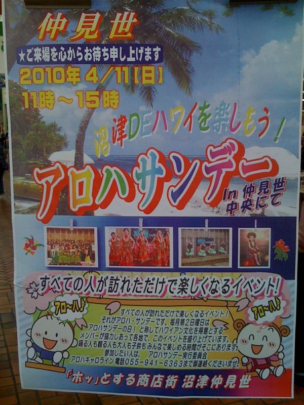 明日は静岡県沼津市の仲見世でハワイアンイベント開催!