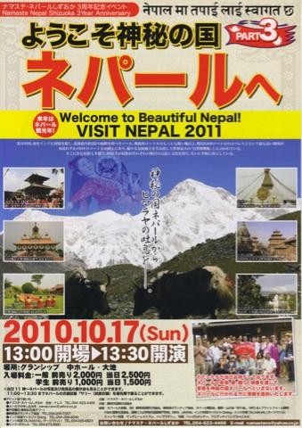 ネパールのイベント情報