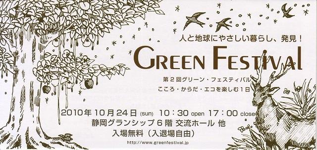 Green Festivalがグランシップで明日開催(ECO)