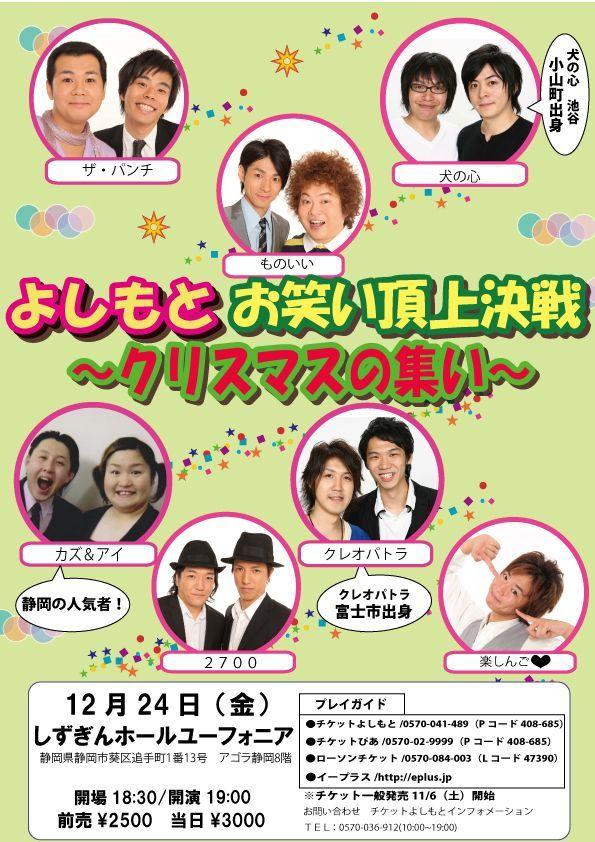 よしもとお笑い頂上決戦〜クリスマスの集い〜