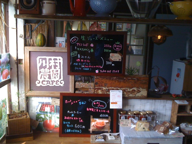 清水区の三保にある川村農園カフェ!
