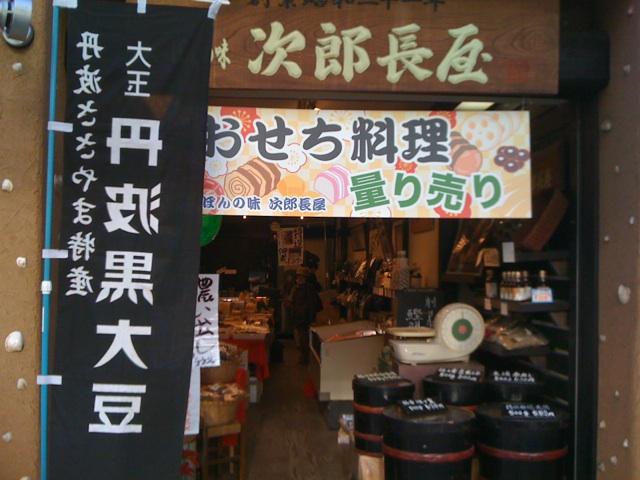 おせち料理量り売り@次郎長屋さん! 開催中
