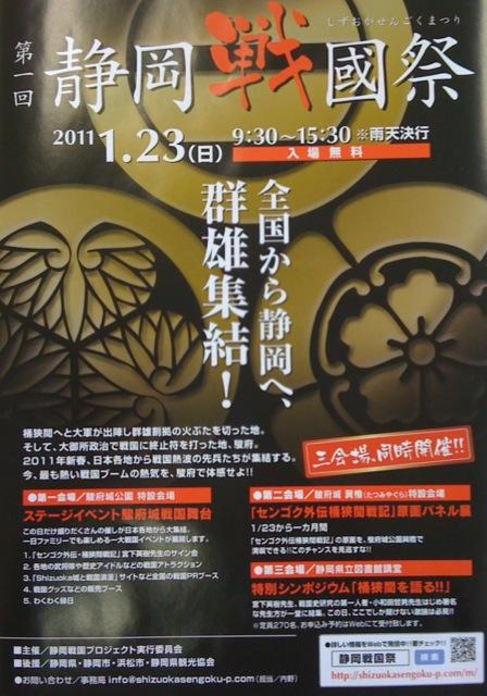 静岡戦國祭?