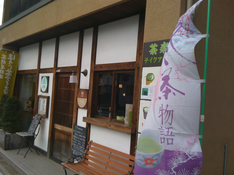 和カフェ茶楽@清水区興津本町