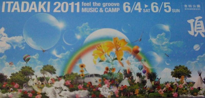 頂2011 @吉田公園  6月4日、5日にいよいよ!