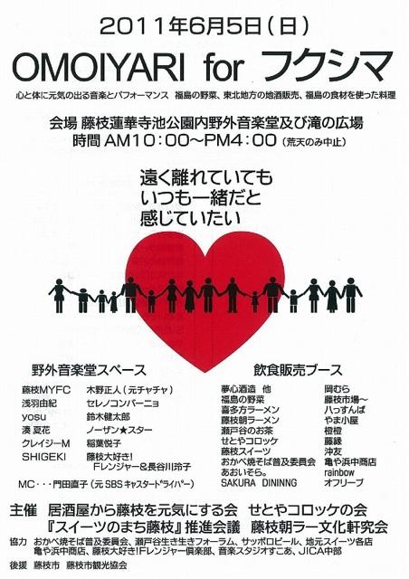 OMOIYARI for フクシマ @蓮華寺池公園 in 藤枝市