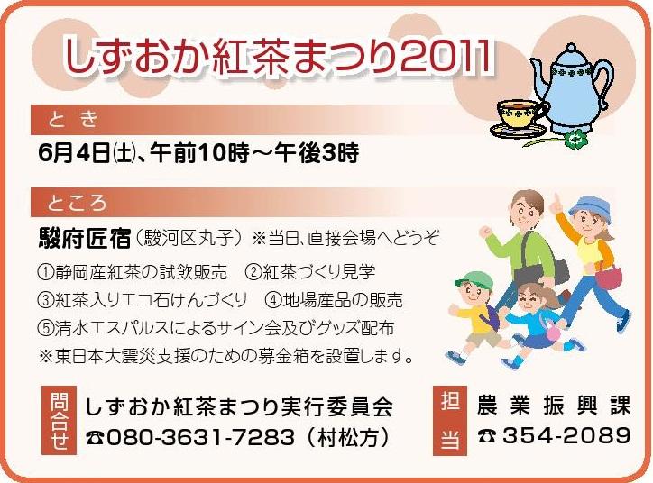 しずおか紅茶まつり2011@駿府匠宿 6月4日!