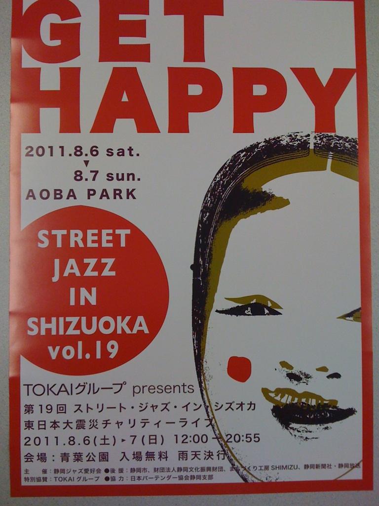 STREET JAZZ IN SHIZUOKA   ストリートジャズ