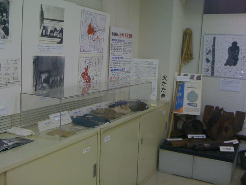静岡平和資料センター