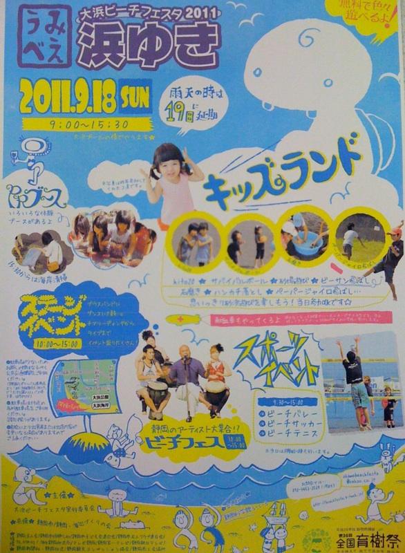 大浜ビーチフェスタ2011 海ゆき