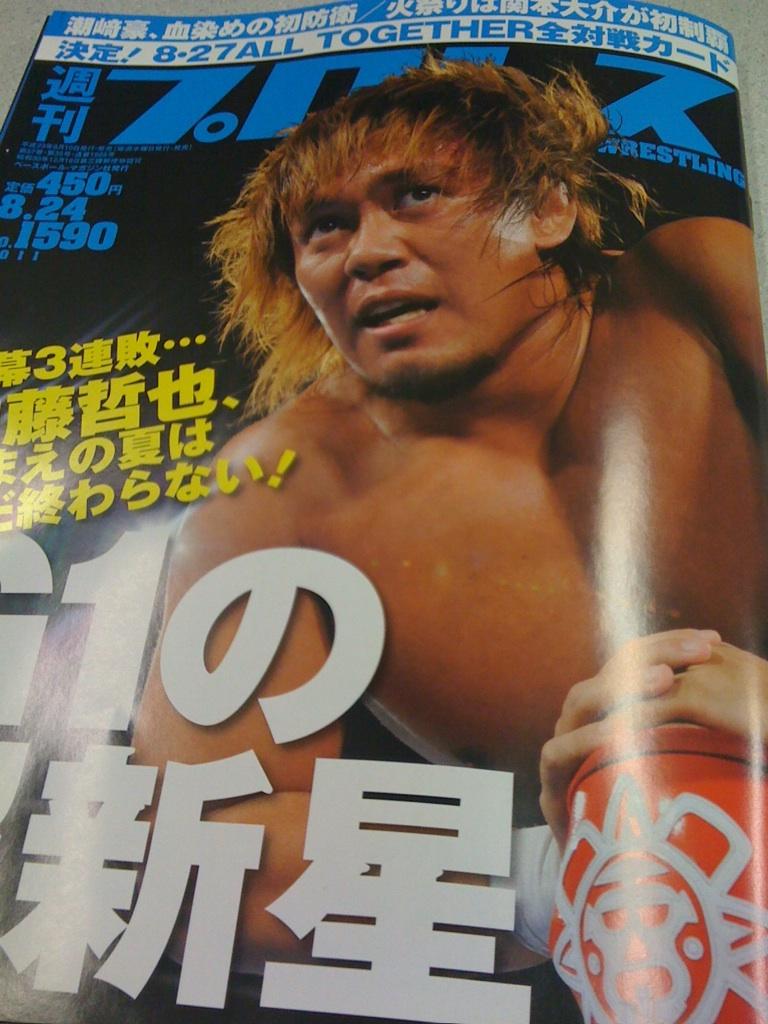 今週発売中の週プロ!新日本プロレス内藤哲也選手が表紙。