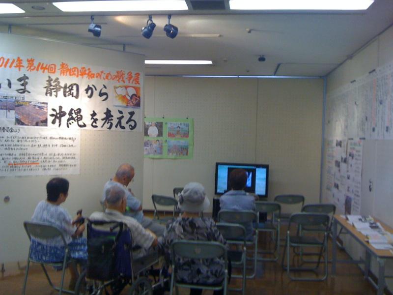第14回静岡平和のための戦争展!