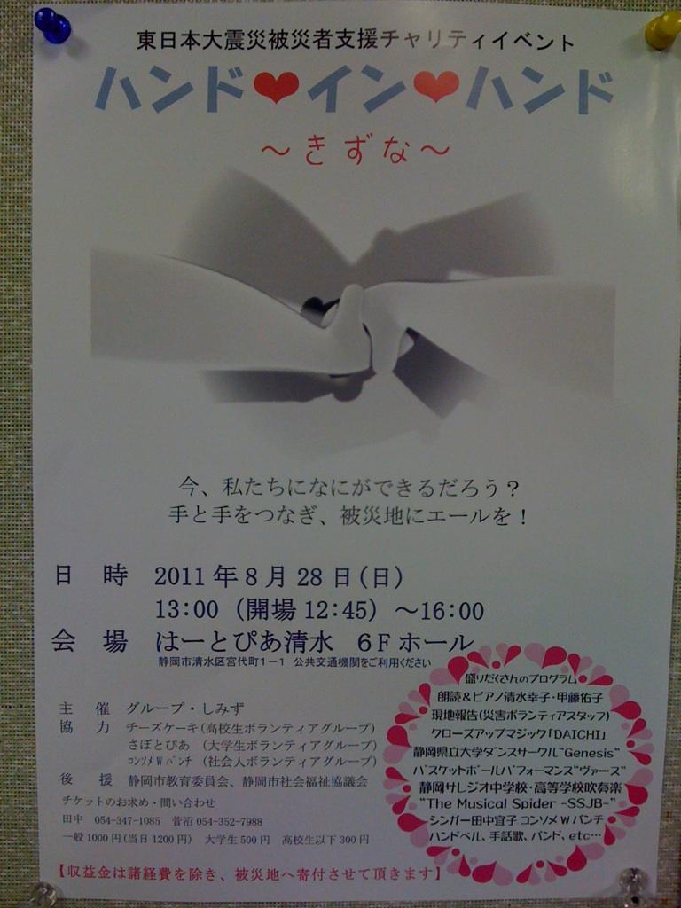東日本大震災被災者支援イベント!ハンド イン ハンド
