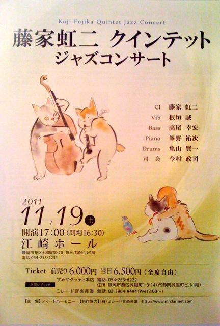 藤家虹二クインテットジャズコンサート